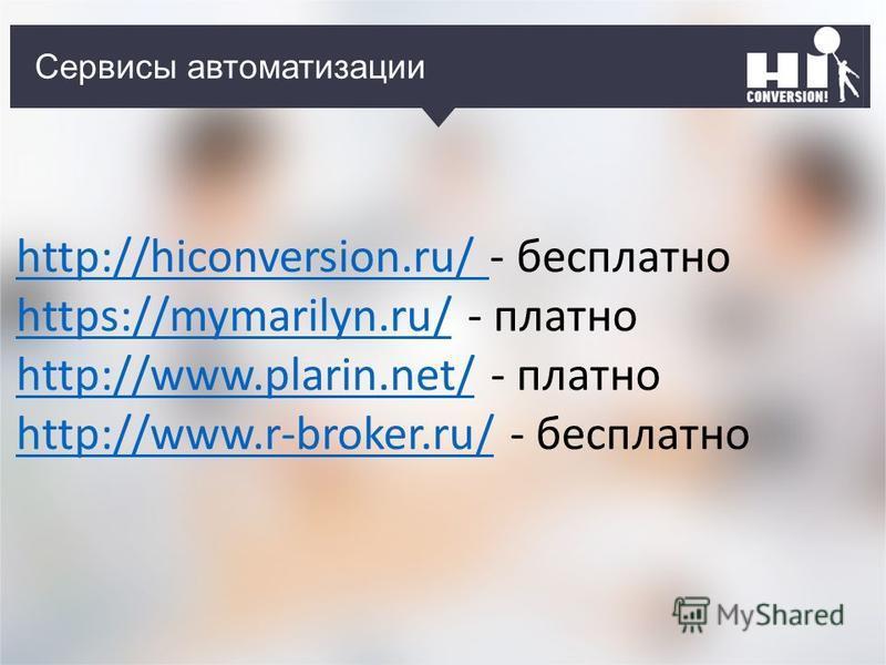Кто может рекламировать? Сервисы автоматизации http://hiconversion.ru/ http://hiconversion.ru/ - бесплатно https://mymarilyn.ru/https://mymarilyn.ru/ - платно http://www.plarin.net/http://www.plarin.net/ - платно http://www.r-broker.ru/http://www.r-b