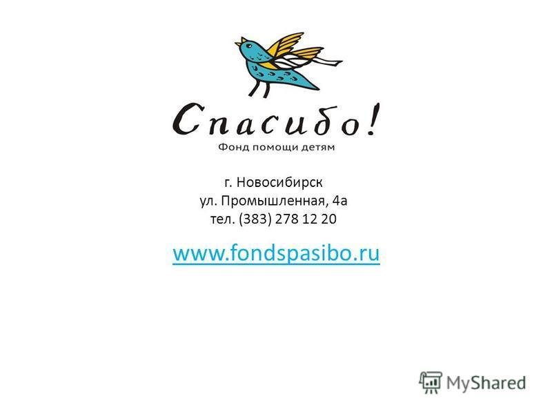 г. Новосибирск ул. Промышленная, 4 а тел. (383) 278 12 20 www.fondspasibo.ru