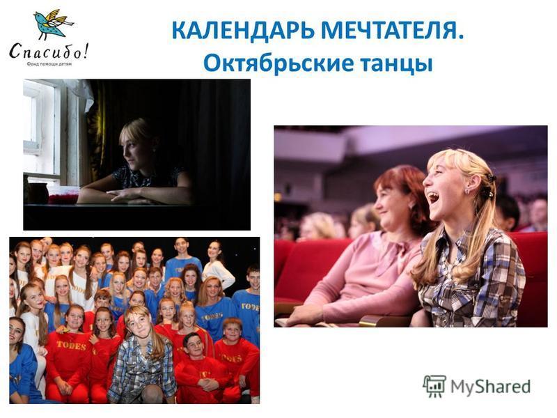 КАЛЕНДАРЬ МЕЧТАТЕЛЯ. Октябрьские танцы