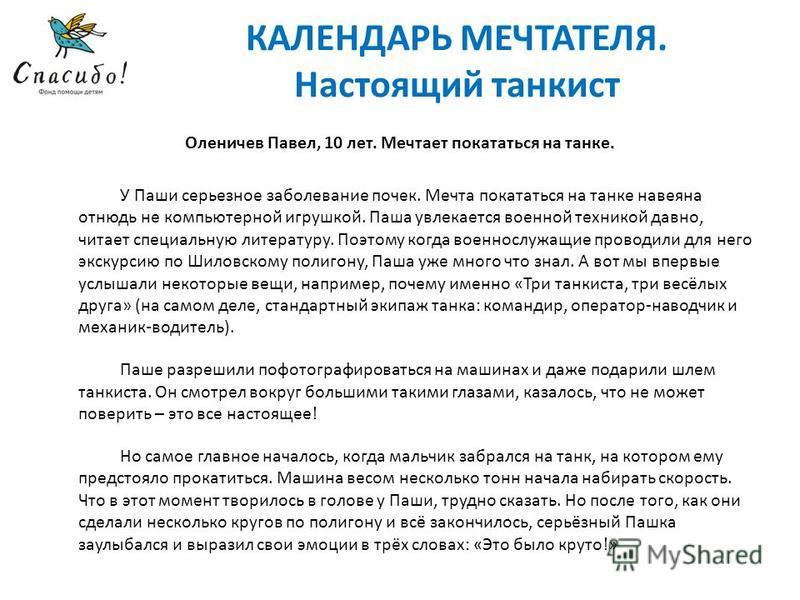 КАЛЕНДАРЬ МЕЧТАТЕЛЯ. Настоящий танкист Оленичев Павел, 10 лет. Мечтает покататься на танке. У Паши серьезное заболевание почек. Мечта покататься на танке навеяна отнюдь не компьютерной игрушкой. Паша увлекается военной техникой давно, читает специаль