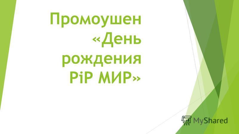 Промоушен «День рождения PiP МИР»