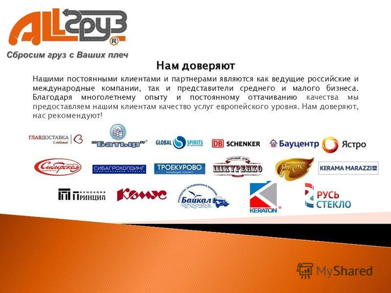 Нам доверяют Нашими постоянными клиентами и партнерами являются как ведущие российские и международные компании, так и представители среднего и малого бизнеса. Благодаря многолетнему опыту и постоянному оттачиванию качества мы предоставляем нашим кли