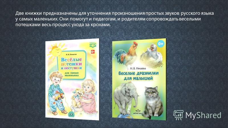 Две книжки предназначены для уточнения произношения простых звуков русского языка у самых маленьких. Они помогут и педагогам, и родителям сопровождать веселыми потешками весь процесс ухода за крохами.