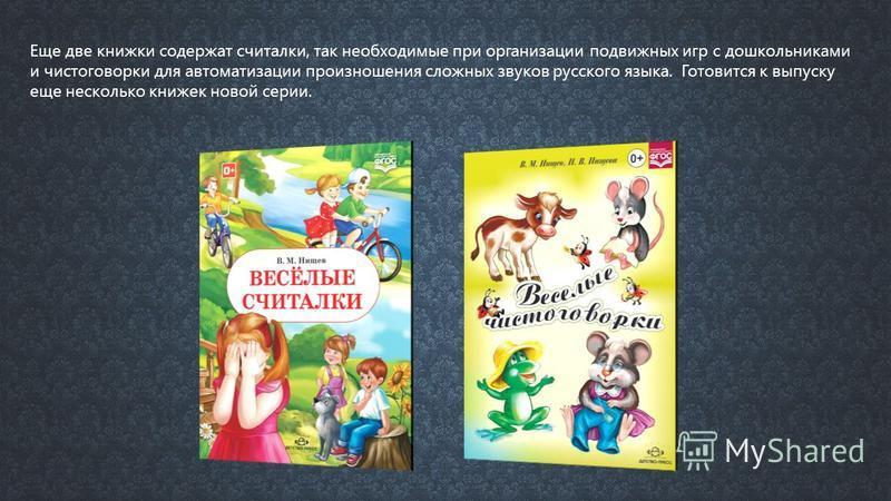 Еще две книжки содержат считалки, так необходимые при организации подвижных игр с дошкольниками и чистоговорки для автоматизации произношения сложных звуков русского языка. Готовится к выпуску еще несколько книжек новой серии.