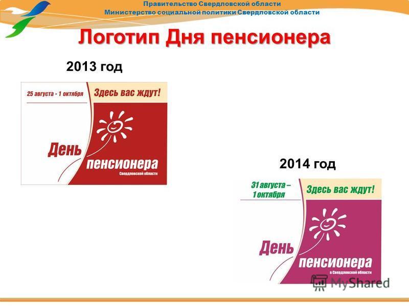 Правительство Свердловской области Министерство социальной политики Свердловской области Логотип Дня пенсионера 2013 год 2014 год