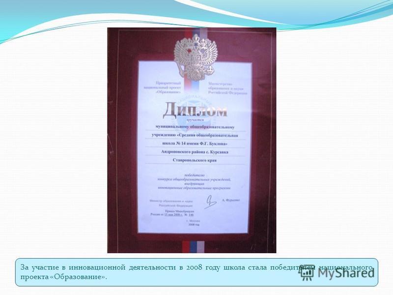 За участие в инновационной деятельности в 2008 году школа стала победителем национального проекта «Образование».