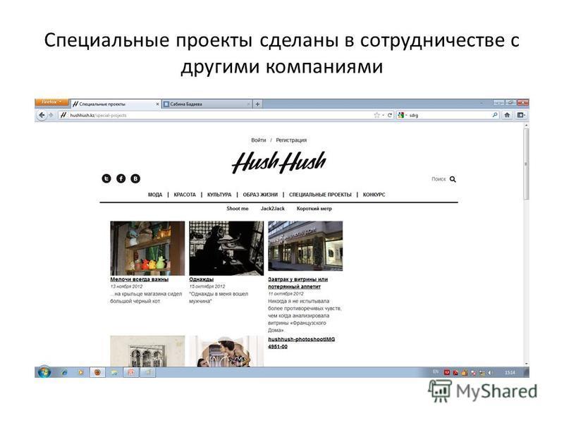 Специальные проекты сделаны в сотрудничестве с другими компаниями