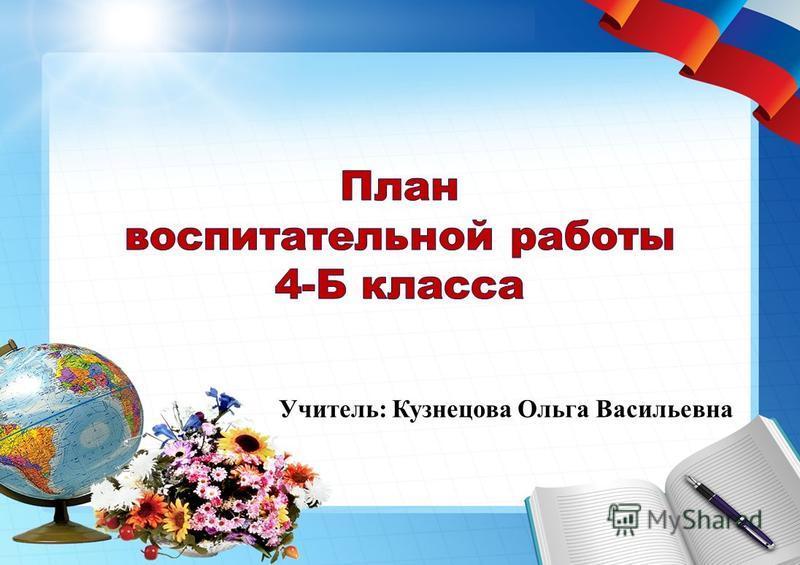 Учитель: Кузнецова Ольга Васильевна