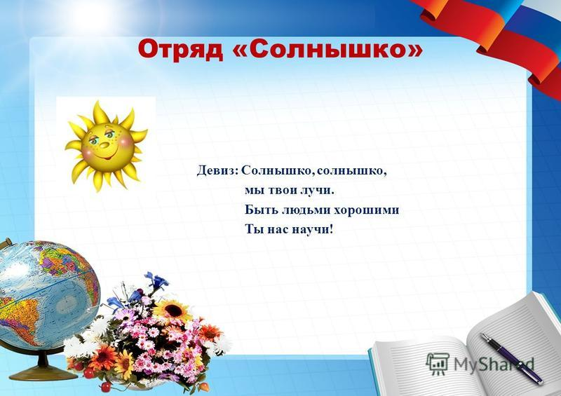 Отряд «Солнышко» Девиз: Солнышко, солнышко, мы твои лучи. Быть людьми хорошими Ты нас научи!