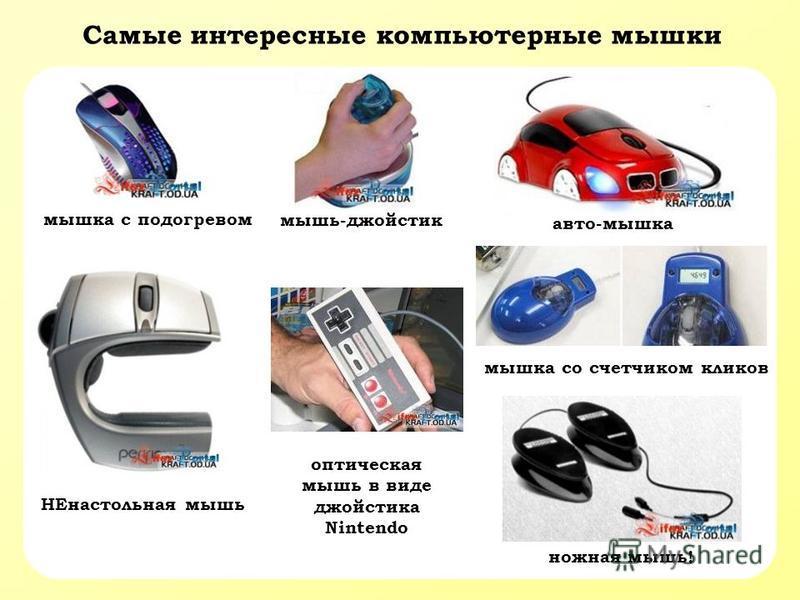 Самые интересные компьютерные мышки мышка с подогревом мышь-джойстик авто-мышка НЕнастольная мышь оптическая мышь в виде джойстика Nintendo мышка со счетчиком кликов ножная мышь!