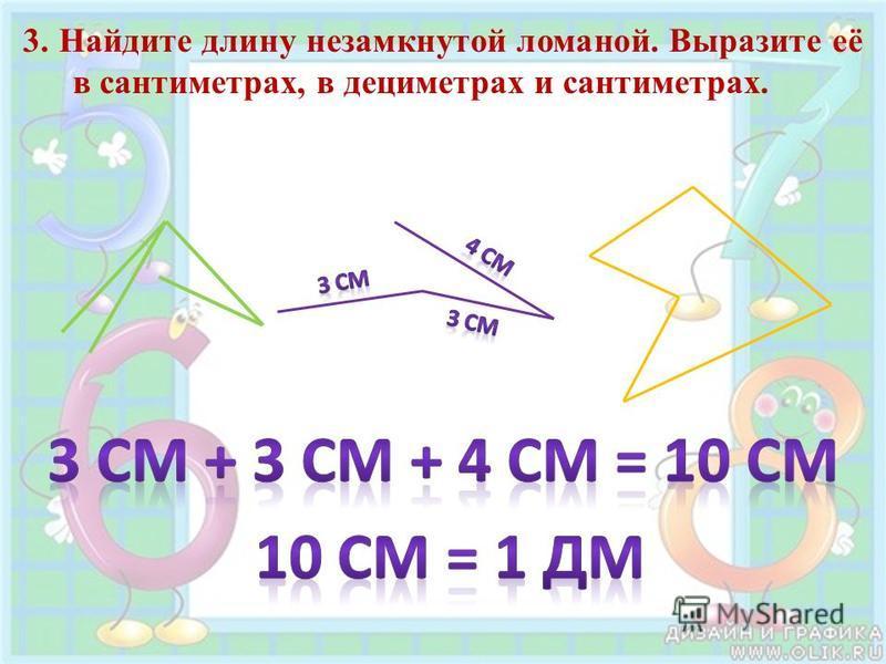 3. Найдите длину незамкнутой ломаной. Выразите её в сантиметрах, в дециметрах и сантиметрах.