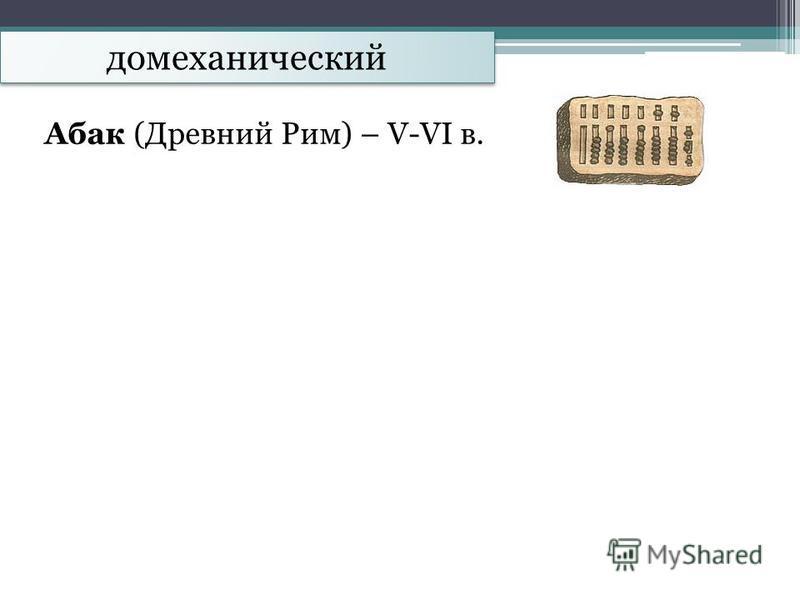Абак (Древний Рим) – V-VI в. судомеханический