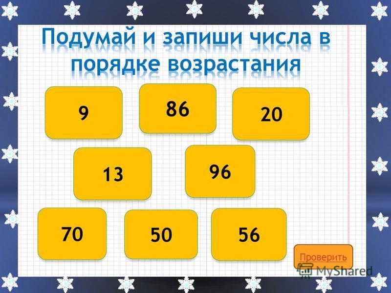 6 + 3 9 94+2 96 30+20 50 26+3056 80+6 86 62+8 70 17 + 3 20 8 + 5 13
