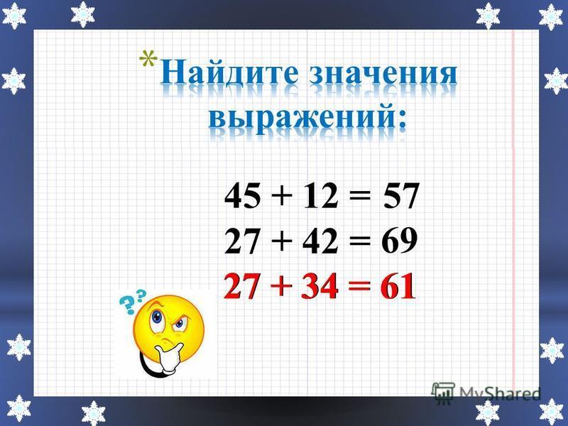 Чтобы к двузначному числу прибавить двузначное НАДО: Заменить второе слагаемое суммой разрядных слагаемых Сначала к первому слагаемому прибавить десятки К полученному числу прибавить единицы 10 2 47 49