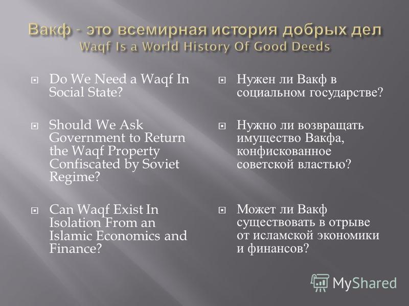 Do We Need a Waqf In Social State? Should We Ask Government to Return the Waqf Property Confiscated by Soviet Regime? Can Waqf Exist In Isolation From an Islamic Economics and Finance? Нужен ли Вакф в социальном государстве ? Нужно ли возвращать имущ