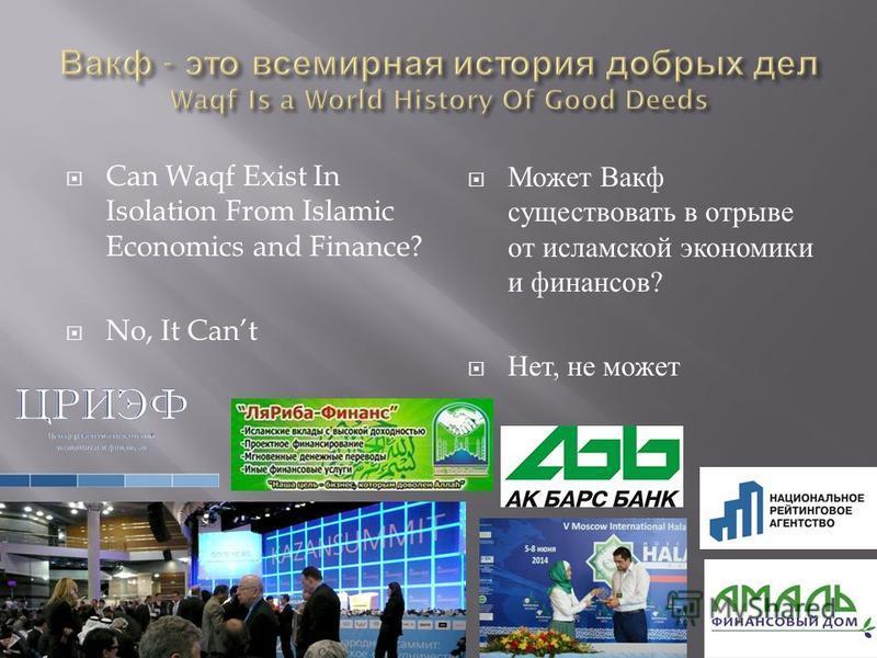 Can Waqf Exist In Isolation From Islamic Economics and Finance? No, It Cant Может Вакф существовать в отрыве от исламской экономики и финансов ? Нет, не может