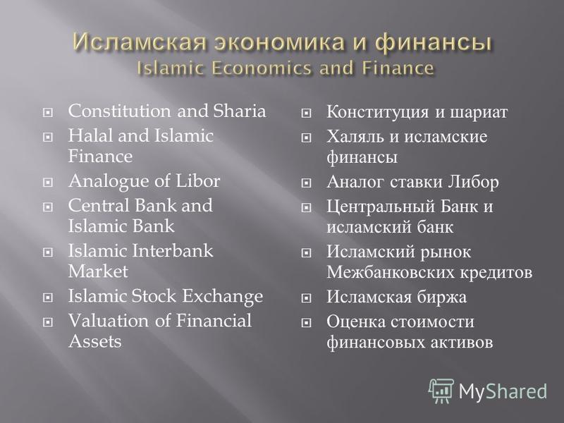 Constitution and Sharia Halal and Islamic Finance Analogue of Libor Central Bank and Islamic Bank Islamic Interbank Market Islamic Stock Exchange Valuation of Financial Assets Конституция и шариат Халяль и исламские финансы Аналог ставки Либор Центра