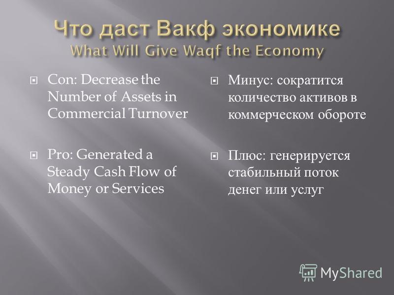 Con: Decrease the Number of Assets in Commercial Turnover Pro: Generated a Steady Cash Flow of Money or Services Минус : сократится количество активов в коммерческом обороте Плюс : генерируется стабильный поток денег или услуг