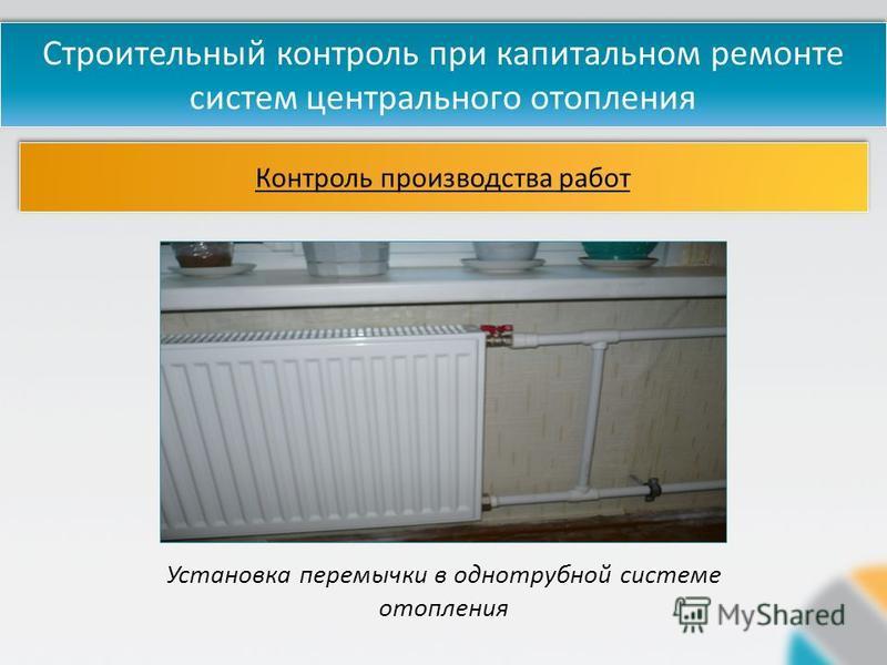 Строительный контроль при капитальном ремонте систем центрального отопления Контроль производства работ Установка перемычки в однотрубной системе отопления