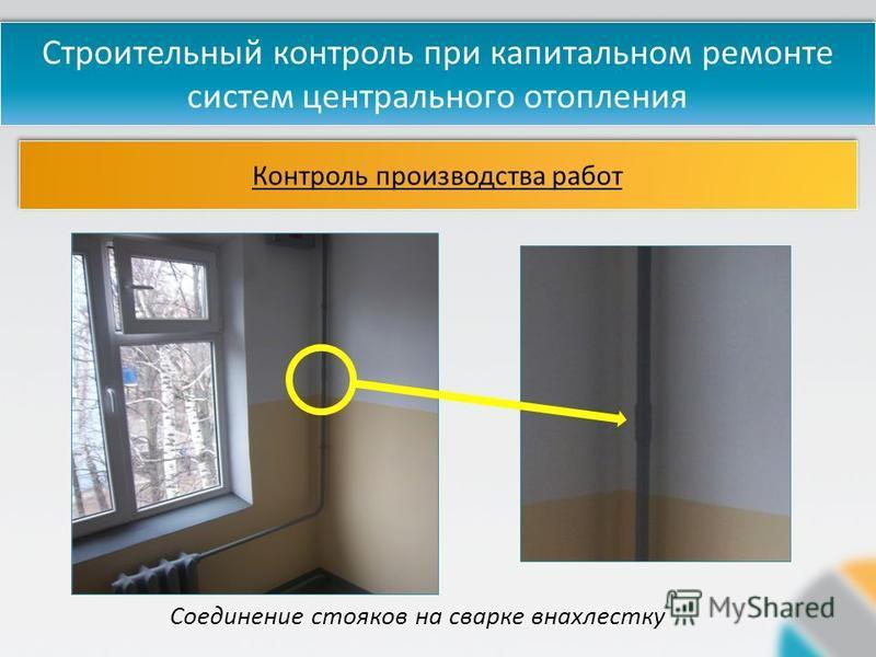 Строительный контроль при капитальном ремонте систем центрального отопления Соединение стояков на сварке внахлестку Контроль производства работ
