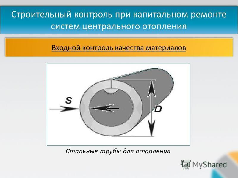 Строительный контроль при капитальном ремонте систем центрального отопления Стальные трубы для отопления