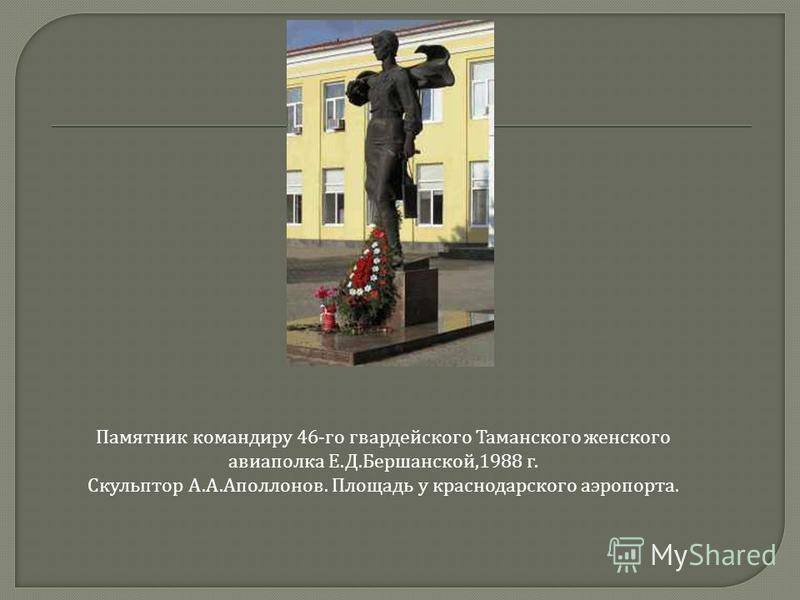 Памятник командиру 46- го гвардейского Таманского женского авиаполка Е. Д. Бершанской,1988 г. Ссскульптор А. А. Аполлонов. Площадь у краснодарского аэропорта.