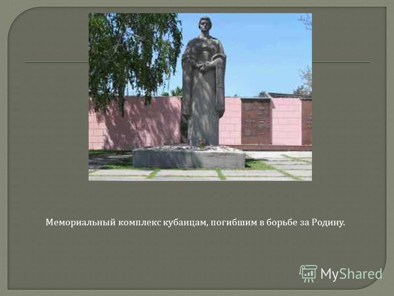 Мемориальный комплекс кубанцам, погибшим в борьбе за Родину.
