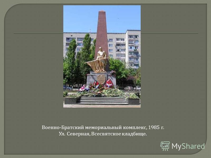 Военно - Братский мемориальный комплекс, 1985 г. Ул. Северная, Всесвятское кладбище.