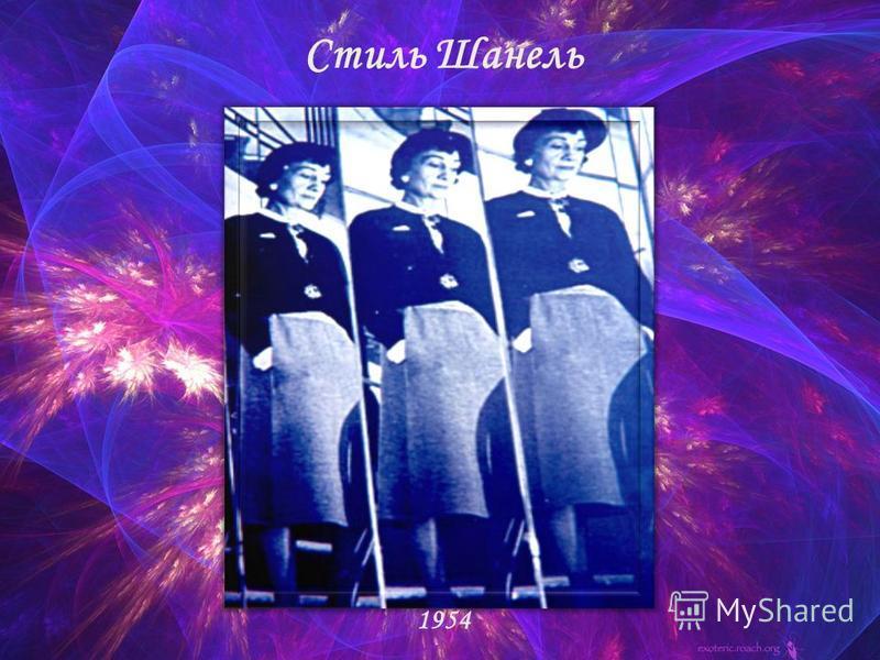 Стиль Шанель 1954