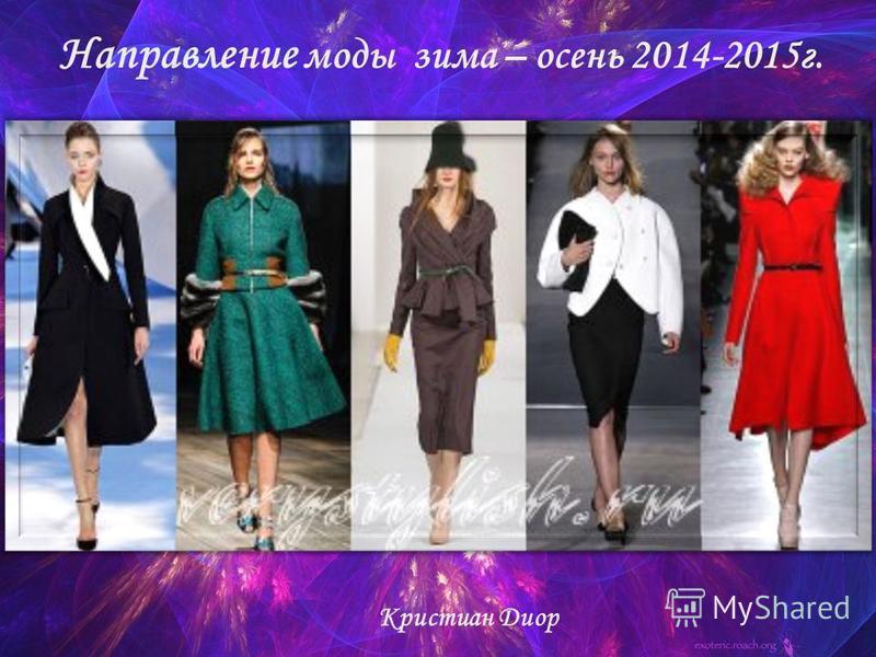 Направление моды зима – осень 2014-2015 г. Кристиан Диор