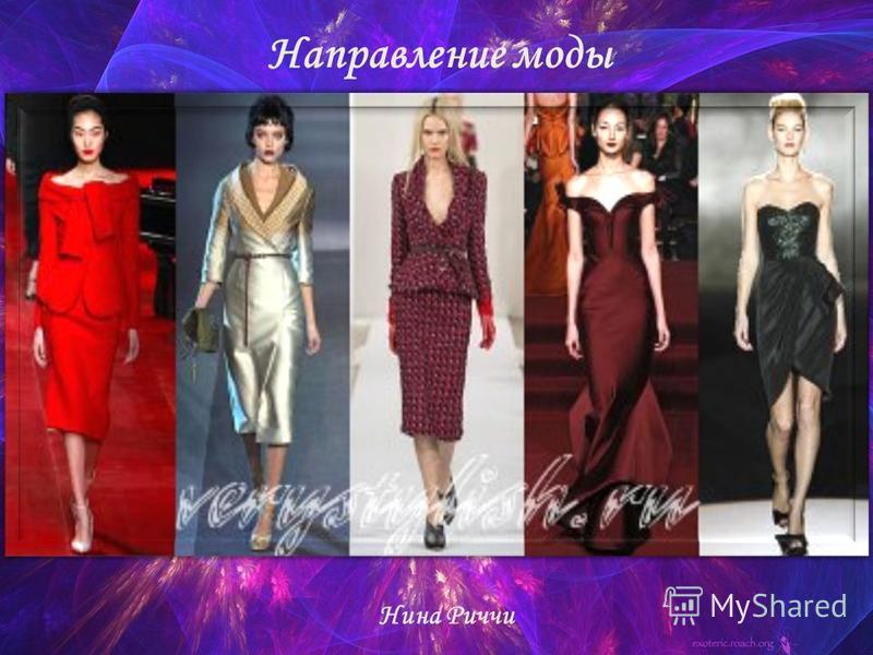 Направление моды Нина Риччи