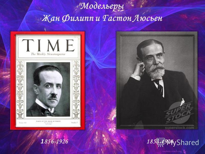 Модельеры Жан Филипп и Гастон Люсьен 1 856-1926 1853-1924