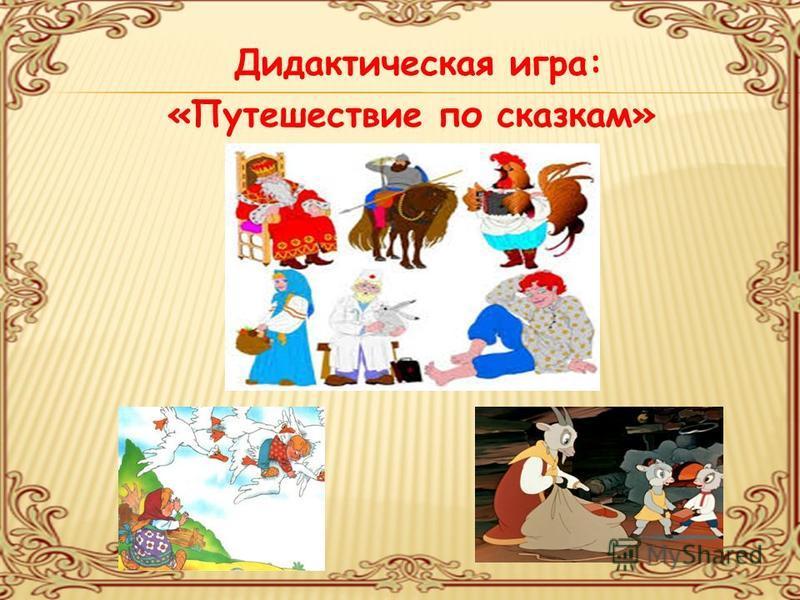 Дидактическая игра: «Путешествие по сказкам»