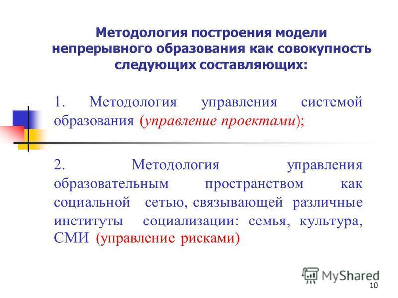 Методология построения модели непрерывного образования как совокупность следующих составляющих: 1. Методология управления системой образования (управление проектами); 2. Методология управления образовательным пространством как социальной сетью, связы