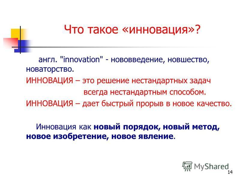 Что такое «инновация»? англ.