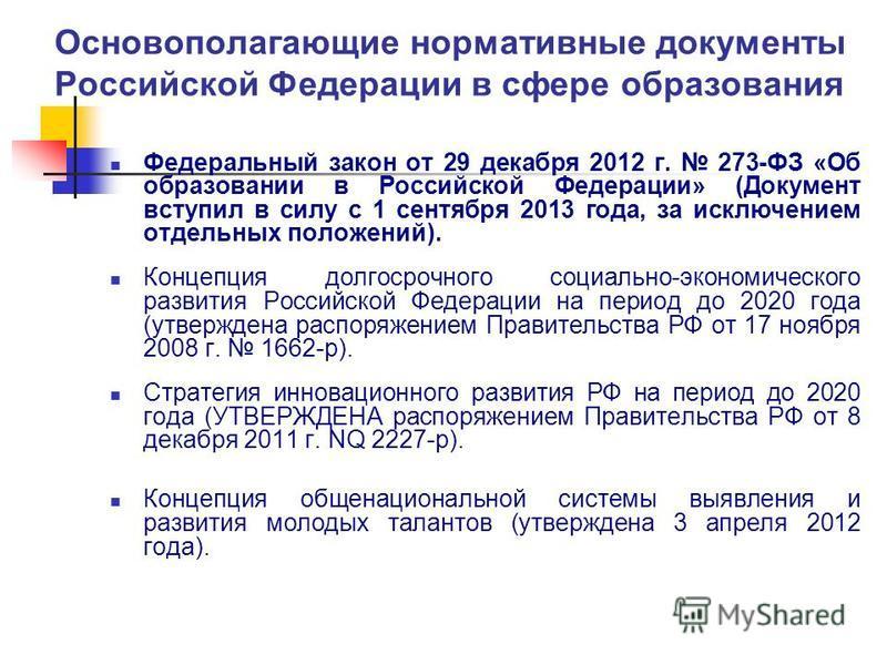 Основополагающие нормативные документы Российской Федерации в сфере образования Федеральный закон от 29 декабря 2012 г. 273-ФЗ «Об образовании в Российской Федерации» (Документ вступил в силу с 1 сентября 2013 года, за исключением отдельных положений