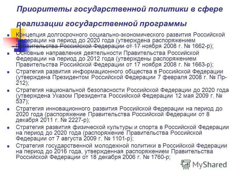 Приоритеты государственной политики в сфере реализации государственной программы Концепция долгосрочного социально-экономического развития Российской Федерации на период до 2020 года (утверждена распоряжением Правительства Российской Федерации от 17