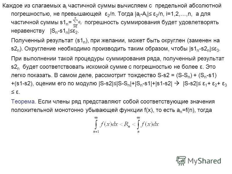 Каждое из слагаемых a i частичной суммы вычисляем с предельной абсолютной погрешностью, не превышающей ε 2 /n. Тогда |a i -A i | ε 2 /n, i=1,2,…,n, а для частичной суммы s1 n = погрешность суммирования будет удовлетворять неравенству |S n -s1 n |ε 2.
