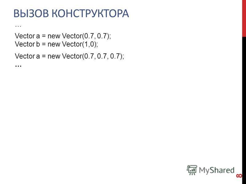 ВЫЗОВ КОНСТРУКТОРА … Vector a = new Vector(0.7, 0.7); Vector b = new Vector(1,0); Vector a = new Vector(0.7, 0.7, 0.7); … 8