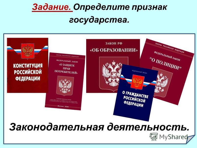 Задание. Определите признак государства. 1.. Законодательная деятельность.