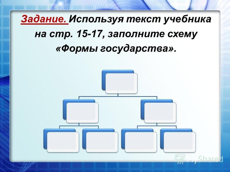 Задание. Используя текст учебника на стр. 15-17, заполните схему «Формы государства».