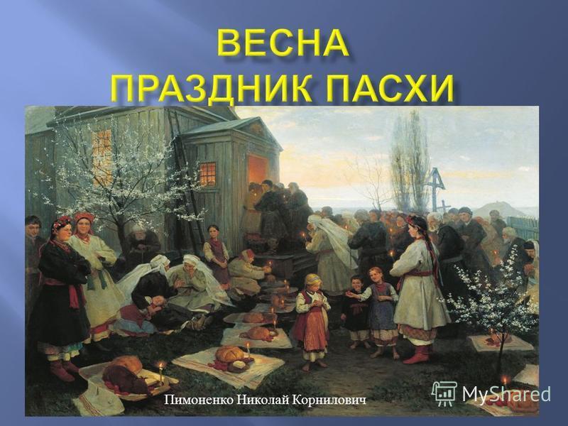 Пимоненко Николай Корнилович ПАСХА Пимоненко Николай Корнилович..