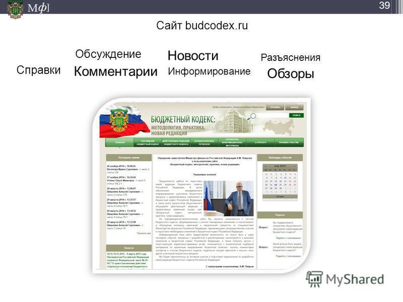 М ] ф Сайт budcodex.ru 39 Обсуждение Разъяснения Информирование Новости Обзоры Комментарии Справки