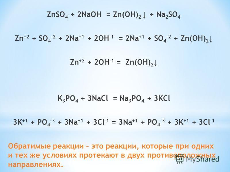 * Реакции между ионами называют ионными реакциями (реакциями ионного обмена), а уравнения таких реакций – ионными уравнениями. NaOH + HNO 3 = NaNO 3 + H 2 O молекулярное уравнение Na +1 + OH -1 + H +1 + NO 3 -1 = Na +1 + NO 3 -1 + H 2 O полное ионное