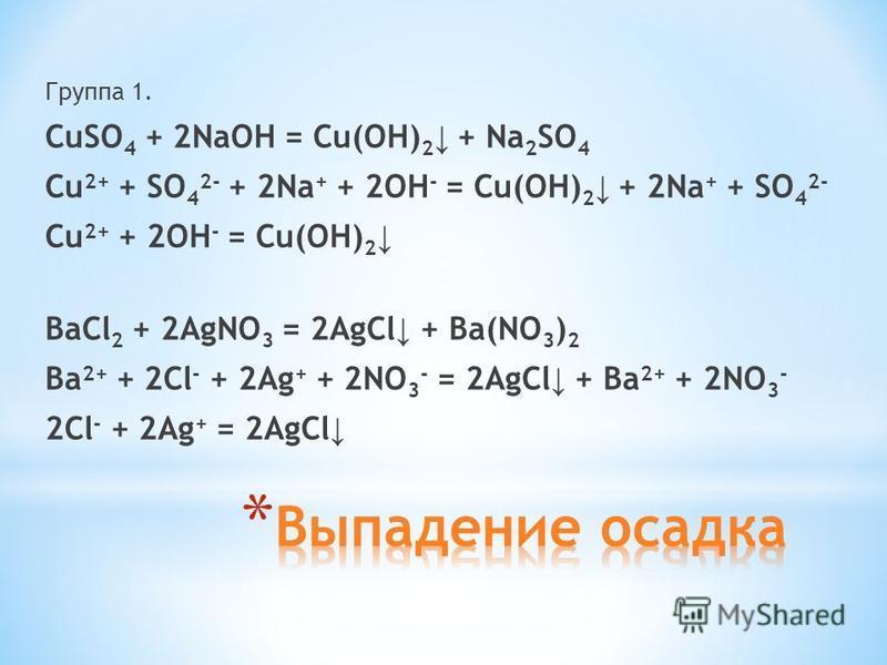 ZnSO 4 + 2NaOH = Zn(OH) 2 + Na 2 SO 4 Zn +2 + SO 4 -2 + 2Na +1 + 2OH -1 = 2Na +1 + SO 4 -2 + Zn(OH) 2 Zn +2 + 2OH -1 = Zn(OH) 2 K 3 PO 4 + 3NaCl = Na 3 PO 4 + 3KCl 3K +1 + PO 4 -3 + 3Na +1 + 3Cl -1 = 3Na +1 + PO 4 -3 + 3K +1 + 3Cl -1 Обратимые реакци