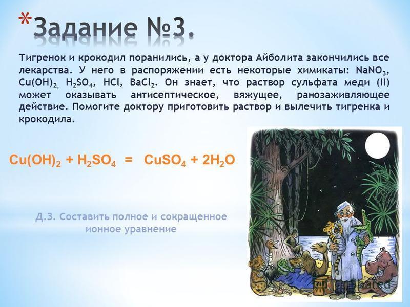 H 2 SO 4 + Ba(OH) 2 = BaSO 4 + 2H 2 O Олененок спешит к друзьям. Он шел долгих 3 дня. Ему осталось только перейти реку, но река оказалась испорчена – она наполнена раствором серной кислоты. Помогите Олененку воссоединиться с друзьями, если в вашем ра