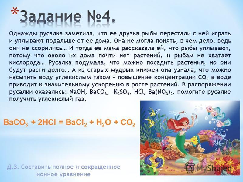 Д.З. Составить полное и сокращенное ионное уравнение Тигренок и крокодил поранились, а у доктора Айболита закончились все лекарства. У него в распоряжении есть некоторые химикаты: NaNO 3, Cu(OH) 2, H 2 SO 4, НCl, BaCl 2. Он знает, что раствор сульфат