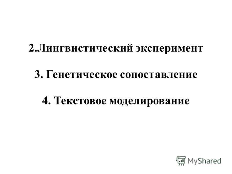 2. Лингвистический эксперимент 3. Генетическое сопоставление 4. Текстовое моделирование