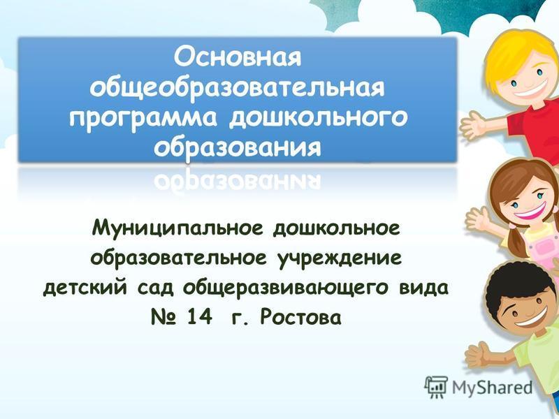 Муниципальное дошкольное образовательное учреждение детский сад общеразвивающего вида 14 г. Ростова