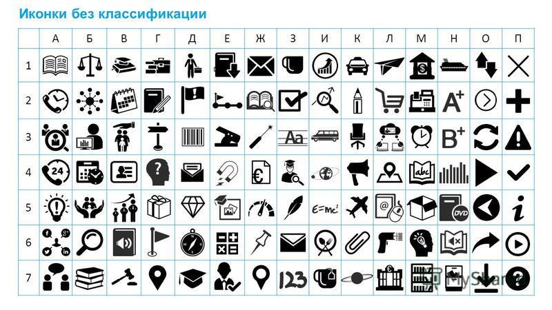 Иконки без классификации АБВГДЕЖЗИКЛМНОП 1 2 3 4 5 6 7